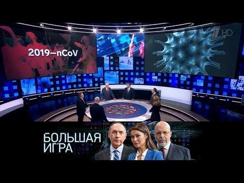 Мутации: биологические и политические. Большая игра. Выпуск от 01.02.2020