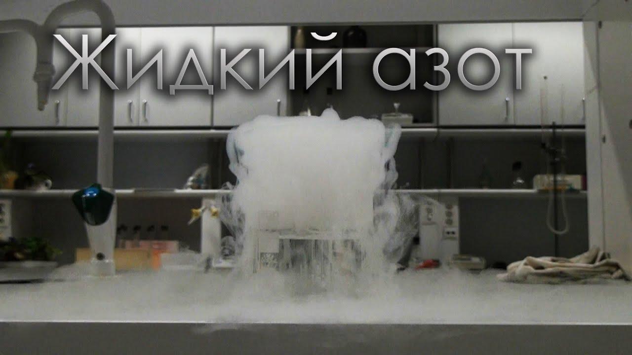 Жидкий азот - Подборка экспериментов с жидким азотом (Физика, Химия)