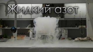 Жидкий азот - Подборка экспериментов с жидким азотом (Физика, Химия)(, 2012-12-19T11:59:06.000Z)