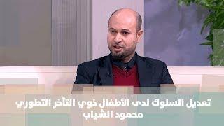 تعديل السلوك لدى الأطفال ذوي التأخر التطوري - محمود الشياب - حبايبنا