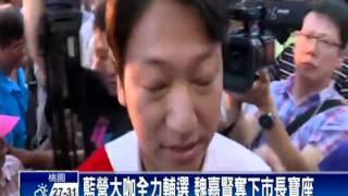 花蓮市長補選 國黨魏嘉賢宣布當選