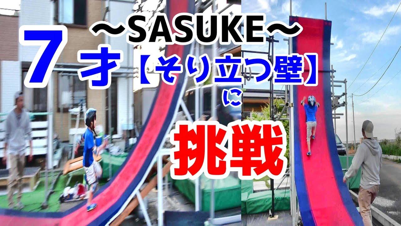 7才の息子が【SASUKE】に挑戦!