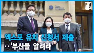 엑스포 유치 신청서 제출..'부산을 알려라' (2021-06-23,수/뉴스데스크/부산MBC)