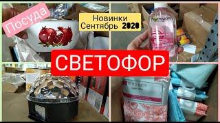 Светофор Опять УДИВИЛ НОвИНКи сентябрь 2020 Посуда Текстиль