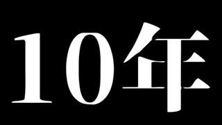 ゲーム実況 10周年