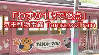 【キッズ大喜び】京王動物園線7000系TamazooTrain「キッズパークたまどう」ラッピング編成