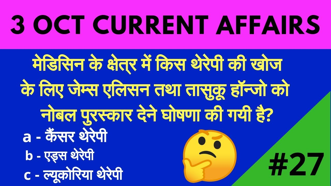 GK #27 || 3 October 2018 Current Affairs || Daily Current Affairs || Current Affair In Hindi
