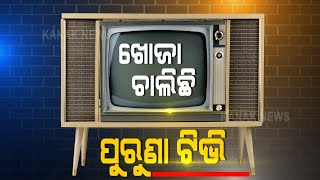 Rumors About Old TV Spread In Puri District