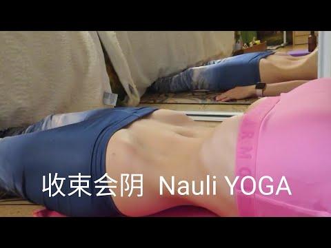 如何快速收束会阴?瑜伽瑙力法 Nauli Yoga -CG 教学第9步
