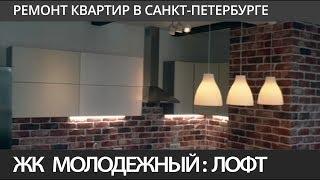 видео Маленькая квартира в стиле лофт