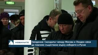 Смотреть видео Грозданов: Скандалът между Москва и Лондон няма да повлияе съществено върху изборите в Русия онлайн