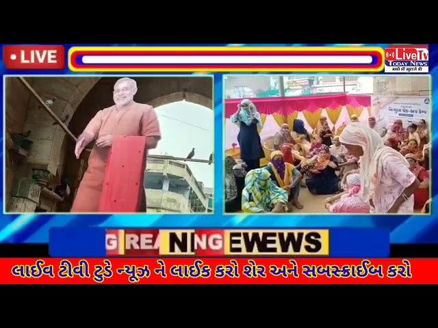 અમદાવાદ ખાતે 71 kgની કેક કાપી PM Narendra Modi ના 71 મા જન્મદિવસની મુસ્લિમ બિરાદરોએ ઉજવણી કરાઇ