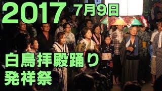 【岐阜県郡上市】白鳥拝殿踊り「発祥祭」2017年7月9日