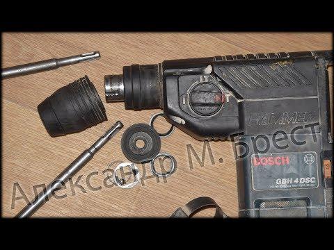 Как починить патрон от перфоратора Bosch GBH 4 DSC / Вылетает бур / Не держится на перфораторе