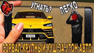 Black Russia АВТОУГОН КАК СПОСОБ ЗАРАБОТКА СКОЛЬКО МОЖНО ЗАРАБОТАТЬ Блэк Раша