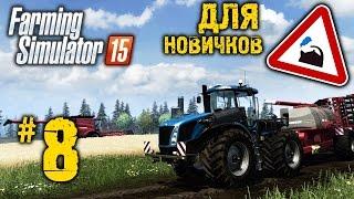 �������� ���� Farming Simulator 15 ● Для начинающих ● Часть 8: Уборка кукурузы на силос ������