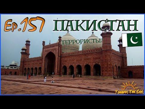 ПАКИСТАН шокирует. Лахор, Исламабад. Навстречу Солнцу 157