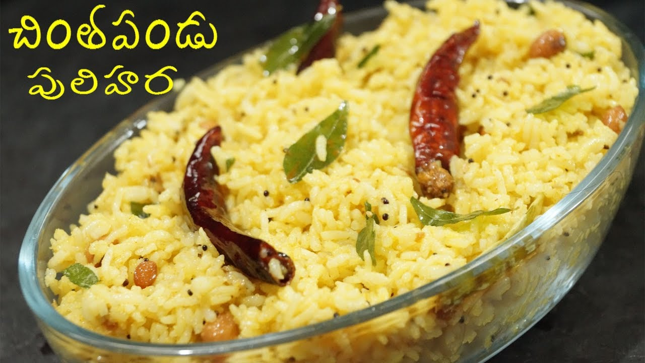 Tamarind Rice Recipe Youtube