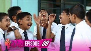 Emy | Episode 08 - (2019-05-01) | ITN Thumbnail