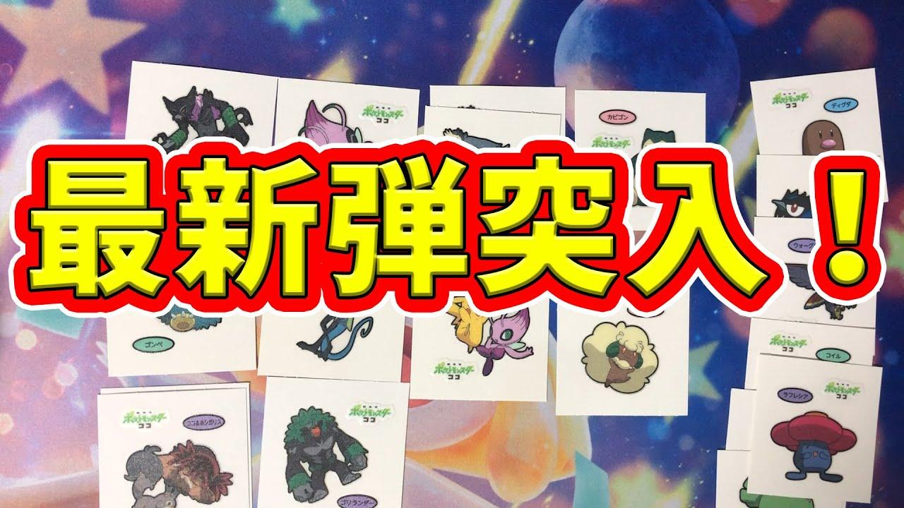 最新弾突入!ポケモンパンシール開封【デコキャラシール】