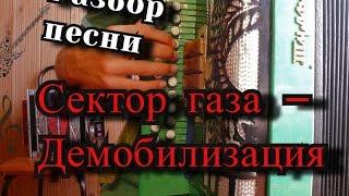 Сектор газа  -Демобилизация на гармони (разбор песни).