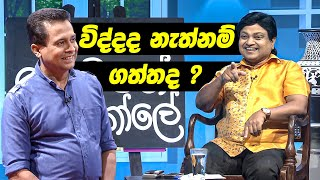විද්දද නැත්නම් ගත්තද ? | ITN Television Iskole Thumbnail