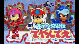白猫太郎、蓝猫十郎、红猫宝宝来集合啦!还原的超合金玩具~ MUSIC @ WWW.ZAPSPLAT.COM.