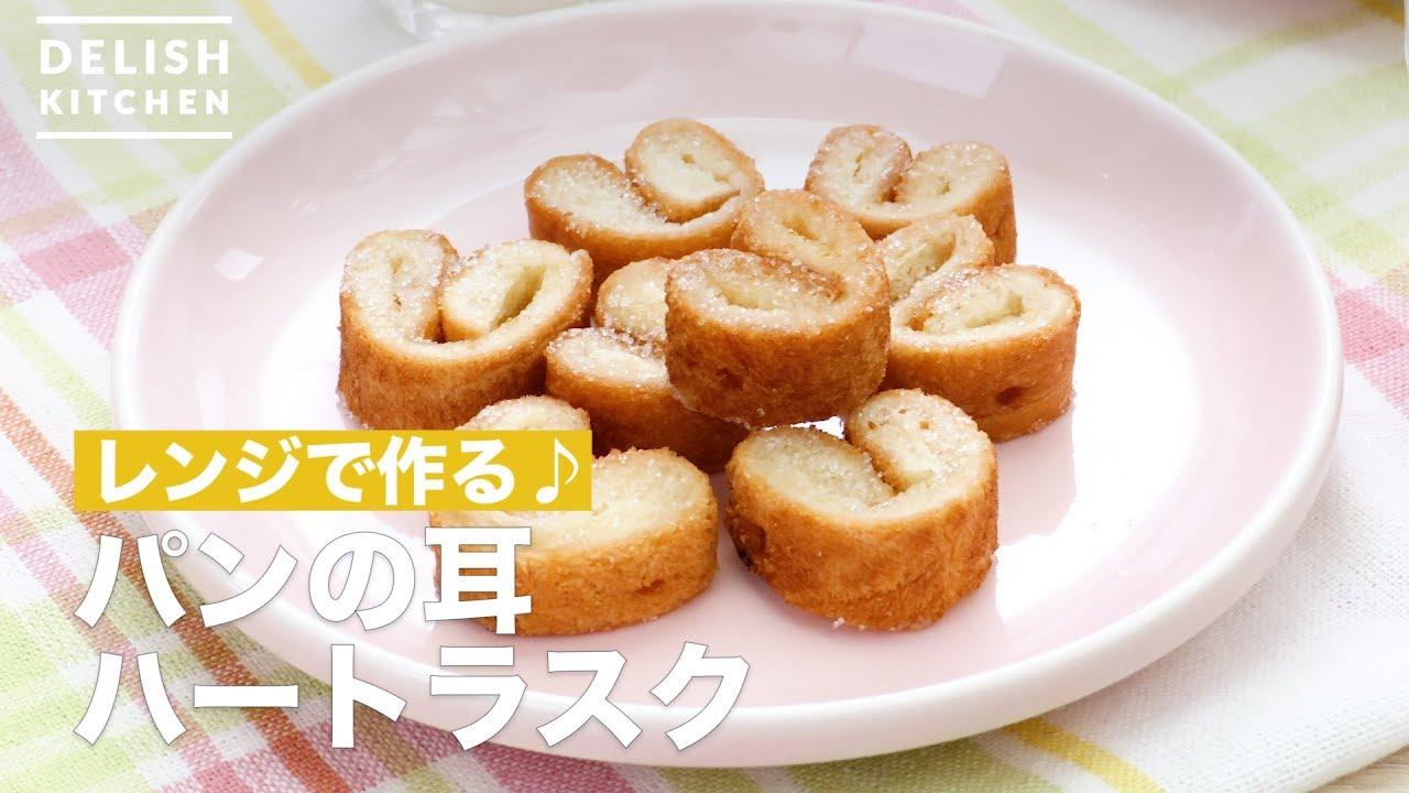 パン の 耳 ラスク オーブン