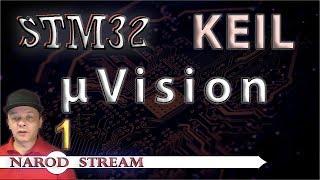 Программирование микроконтроллеров STM32. УРОК 1. Установка Keil μVision