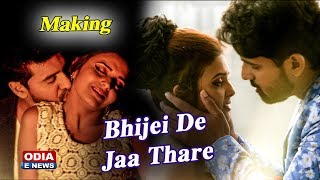 Bhijei De Jaa Thare Making   Jayjeet & Samita   Humane Sagar & Nibedita