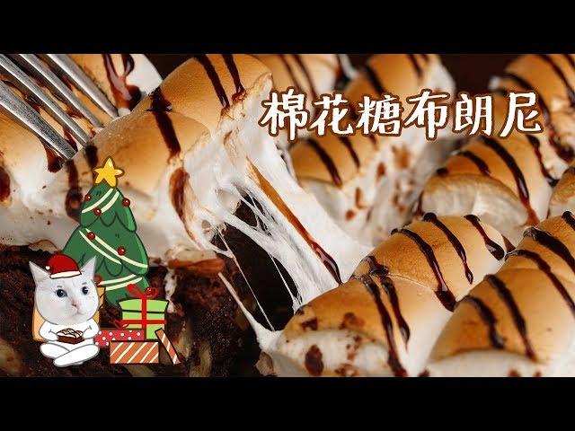 【棉花糖布朗尼】咚咚咚,开门,你的圣诞礼物到了!