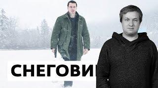 "Антон Долин о фильме ""Снеговик"""