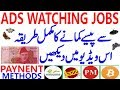 HOW TO EARN MONEY BY WATCHING ADS URDU HINDI 2019