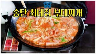 송탄 최네집 부대찌개 레시피 따라잡기