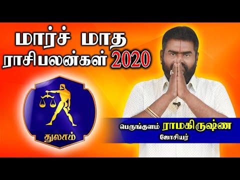 Thulam | | March Rasi palan 2020 | Libra | துலாம் ராசி | மார்ச்  மாத பலன்கள் 2020