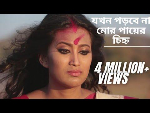 jokhon-porbe-na-mor-|-avradeep-|-mahi-|-যখন-পড়বে-না-মোর-পায়ের-চিহ্ন-|-rabindra-sangeet-music-video