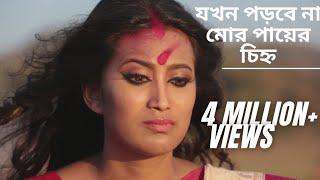 Jokhon Porbe Na Mor | Avradeep | Mahi | যখন পড়বে না মোর পায়ের চিহ্ন | Rabindra Sangeet Music Video
