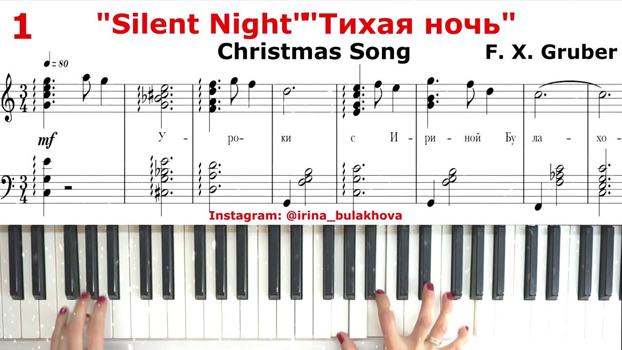 SILENT NIGHT Christmas Piano Cove Sheets ТИХАЯ НОЧЬ Рождественская Песня На Пианино Ноты How to play