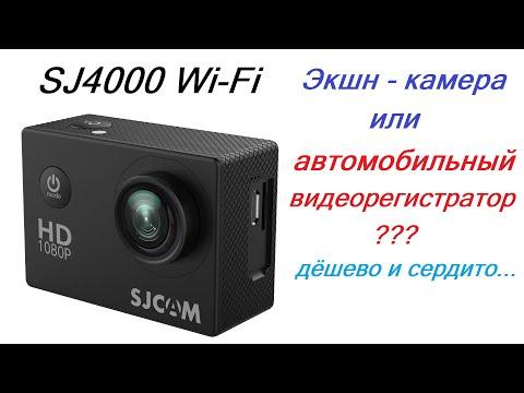 Экшн-камера SJ4000. Использовать как недорогой качественный надёжный автомобильный видеорегистратор