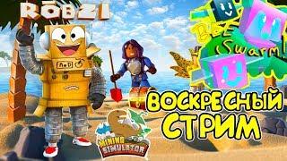 ВОСКРЕСНЫЙ СТРИМ РОБЛОКС! Симулятор Пчеловода, Майнинг Симулятор, Treasure Hunt Simulator Робзи!