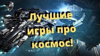 Самые лучшие игры про Космос! ТОП 5 ИГР про Космос!