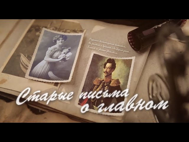 Старые письма. 4 сезон 3 серия