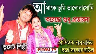 amake tumi valobasoni korecho sudhu ovinoy by prantik chandra আমাকে তুমি ভালোবাসনি