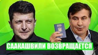 Саакашвили - Благодарность президенту Зеленскому и возвращение в Украину
