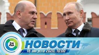 Новости 10:00 от 16.08.2020