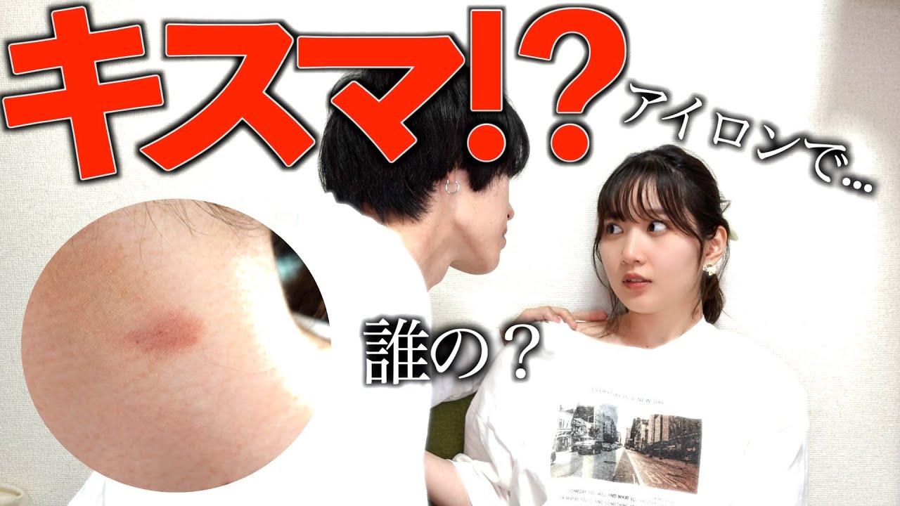 【彼氏激怒】彼女の首にキスマークが付いていました。【浮気ドッキリ】