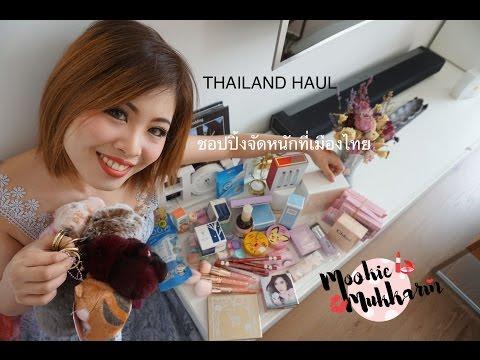THAILAND HAUL 2017 : เปิดถุงชอปปิ้งชุดใหญ่ที่เมืองไทย (Mookie Mukkarin)