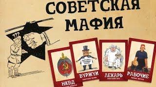 Документальный фильм о Мафии в СССР.