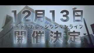 アイドルカレッジワンマンライブ 5th Anniversary 「STAGE ~あの日の夢...