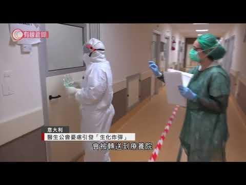 意大利醫生公會憂慮引發「生化炸彈」 - 20200401 - 香港新聞 - 有線新聞 CABLE News